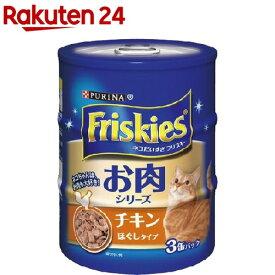 フリスキー 缶 チキン ほぐしタイプ(155g*3コ入)【フリスキー(Friskies)】