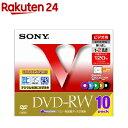 ソニー DVD-RW 2倍速 カラー(10枚入)