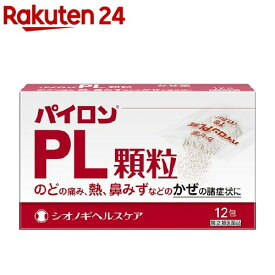 【第(2)類医薬品】パイロンPL顆粒(12包)【KENPO_08】【KENPO_11】【パイロン】
