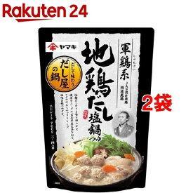 ヤマキ 軍鶏系地鶏だし塩鍋つゆ(700g*2袋セット)【fuyugourmet-2】
