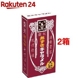 森永 あずきキャラメル 大粒(149g*2コセット)【森永製菓】