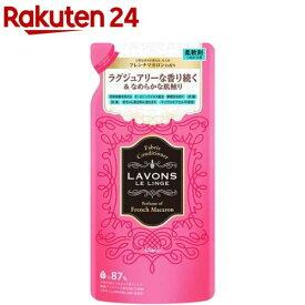 ラボン ルランジェ 柔軟剤 詰め替え フレンチマカロンの香り(480ml)【ラボン(LAVONS)】[花粉吸着防止]