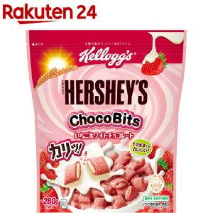 ケロッグ ハーシー チョコビッツ いちごホワイトチョコレート(280g)【ケロッグ】