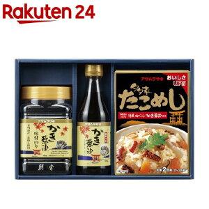 アサムラサキ かき醤油バラエティセット KB-20(1セット)