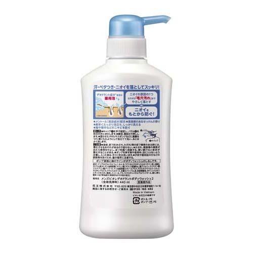 メンズビオレ薬用デオドラントボディウォッシュ清潔感のあるせっけんの香り本体