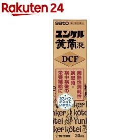 【第2類医薬品】ユンケル黄帝液DCF(30ml)【zx0】【ユンケル】