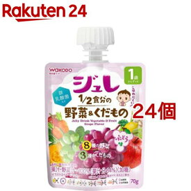 1歳からのMYジュレドリンク 1/2食分の野菜&くだもの ぶどう味(70g*24個セット)