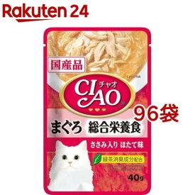 チャオ パウチ 総合栄養食 まぐろ ささみ入り ほたて味(40g*96袋セット)【チャオシリーズ(CIAO)】