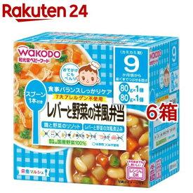 和光堂 栄養マルシェ レバーと野菜の洋風弁当(80g*2個入*6箱セット)【栄養マルシェ】