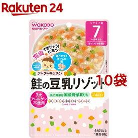 和光堂 グーグーキッチン 鮭の豆乳リゾット 7ヵ月〜(80g*10コセット)【wako11ki】【グーグーキッチン】