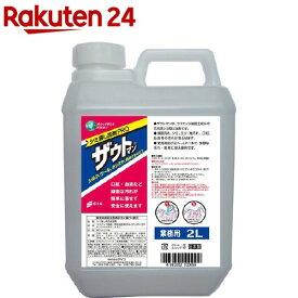 ザウトマン 業務用 PRO(2L)【ザウトマン】