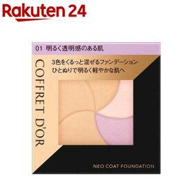 コフレドール ネオコートファンデーション 01(9g)【kane02】【ka9o】【コフレドール】