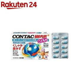 【第(2)類医薬品】新コンタック600プラス小児用(10カプセル)【コンタック】