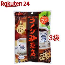 サクマ製菓 コメダ珈琲店キャンデー(75g*3袋セット)【サクマ】