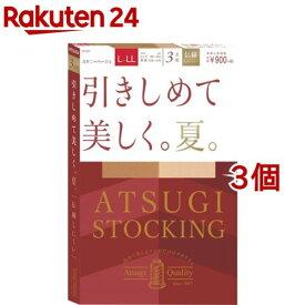 アツギ ストッキング 引きしめて美しく。夏。スキニーベージュ L-LL(3足組入*3個セット)【アツギ(ATSUGI)】