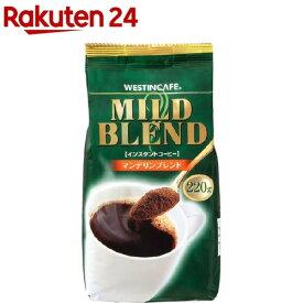 ウエスティンカフェ マイルドブレンド 袋(220g)【ウエスティンカフェ(WESTINCAFE)】[コーヒー]