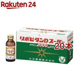 大正製薬 リポビタンDスーパー(100ml*20本セット)【リポビタン】