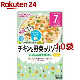 和光堂 グーグーキッチン チキンと野菜のリゾット 7ヵ月〜(80g*10コセット)【wako11ki】【グーグーキッチン】