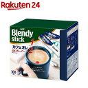 ブレンディ スティック コーヒー カフェオレ カロリーハーフ(6.4g*100本入)【StampgrpB】【ブレンディ(Blendy)】