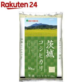 令和2年産 茨城県産コシヒカリ(10kg)[米]