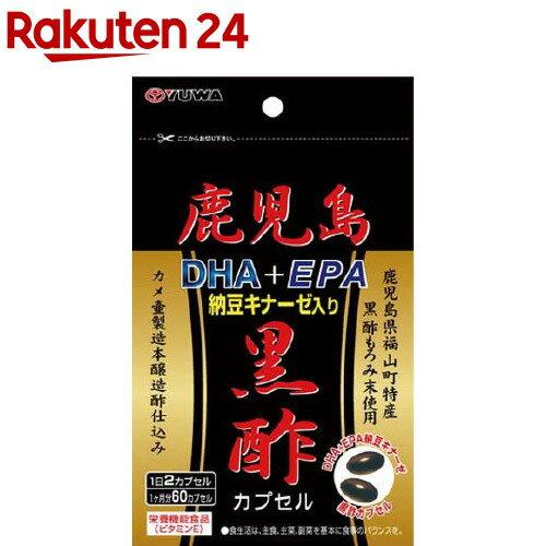鹿児島黒酢DHA+EPA納豆キナーゼ入り