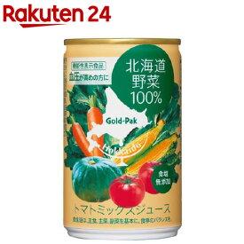 ゴールドパック 北海道野菜100% ケース(160g*20本入)【spts1】【ゴールドパック】