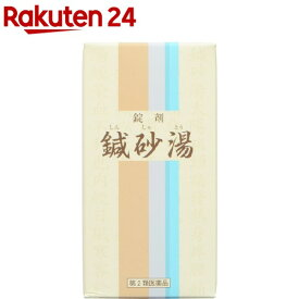 【第2類医薬品】一元 錠剤鍼砂湯(900錠)
