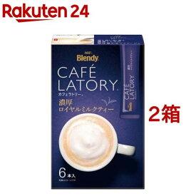 ブレンディ カフェラトリー スティック コーヒー 濃厚ロイヤルミルクティー(11g*6本入*2箱セット)【ブレンディ(Blendy)】