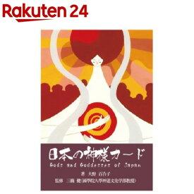 日本の神様カード(1コ入)【KENPO_12】【ヴィジョナリー・カンパニー】