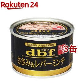 デビフ 国産 ささみ&レバーミンチ(150g*3コセット)【デビフ(d.b.f)】
