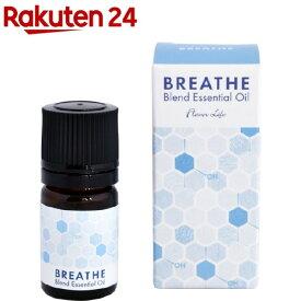 フレーバーライフ BREATHE ブレンドエッセンシャルオイル(5ml)