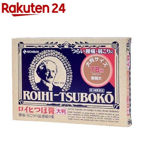 【第3類医薬品】ロイヒつぼ膏 大判(78枚入)【ロイヒ】