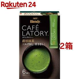 ブレンディ カフェラトリー スティック 濃厚抹茶(7.5g*6本入*2箱セット)【ブレンディ(Blendy)】