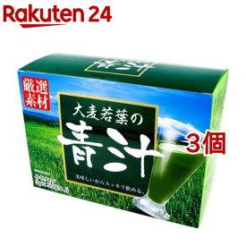 大麦若葉の青汁(3g*63袋入*3コセット)【HIKARI(軽井沢)】