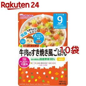 和光堂 グーグーキッチン 牛肉のすき焼き風ごはん 9ヵ月〜(80g*10コセット)【wako11ki】【グーグーキッチン】