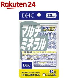 DHC マルチミネラル 20日(60粒)【DHC サプリメント】