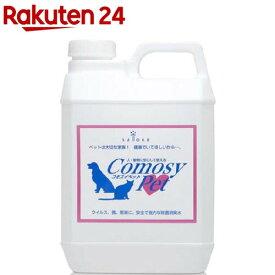 安全な除菌・消臭剤 コモスイペット CP-01(2L)【コモスイ】