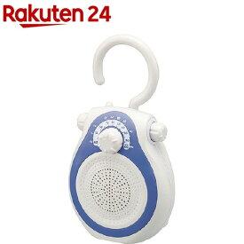 コイズミ シャワーラジオ ブルー SAD-7714/A(1台)【コイズミ】