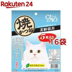 いなば チャオ 焼かつお 高齢猫用(5本入*16コセット)【チャオシリーズ(CIAO)】