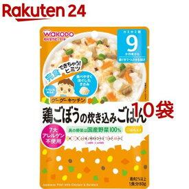 和光堂 グーグーキッチン 鶏ごぼうの炊き込みごはん 9ヵ月〜(80g*10コセット)【wako11ki】【グーグーキッチン】