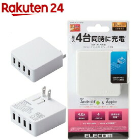 エレコム AC充電器 USB 4ポート 4台同時 急速充電 ホワイト MPA-AC4U001WH(1個入)【エレコム(ELECOM)】