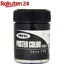 アサヒペン 水性ポスターカラー 一般色 ブラック(45ml)【アサヒペン】