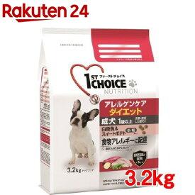 ファーストチョイス 成犬 アレルゲンケア ダイエット 小粒 白身魚&スイートポテト(3.2kg)【1909_pf01】