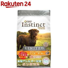ネイチャーズバラエティ インスティンクト LID(成分限定食) ターキー フォーミュラ(2kg)[ドッグフード]