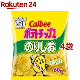 カルビー ポテトチップス のりしお(60g*4袋セット)【カルビー ポテトチップス】