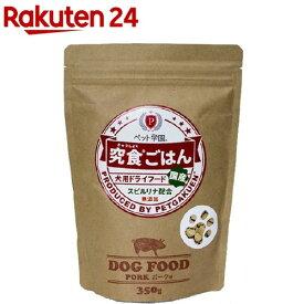ペット学園 究食ごはん ポーク(350g)[ドッグフード]