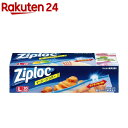 ジップロック イージージッパー L(20枚入)【Ziploc(ジップロック)】