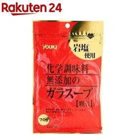 ユウキ 化学調味料無添加のガラスープ 袋(70g)【イチオシ】
