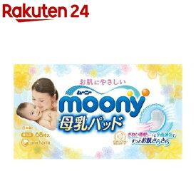 ムーニー 母乳パッド(68枚入)【KENPO_12】【ムーニー】