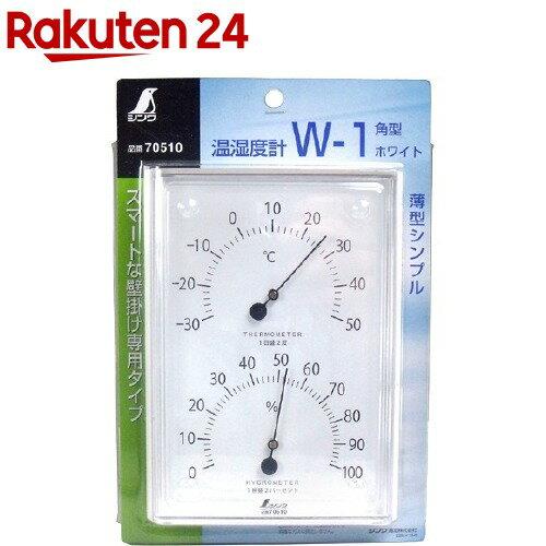 温湿度計 角型 W-1 ホワイト(1台)
